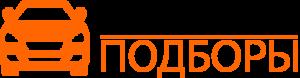 Подбор автомобиля с пробегом в Москве - Автоподборы.рф